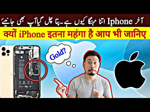 Why iphone is expensive   why iphone is better than android   expensive iphone   urdu talk1
